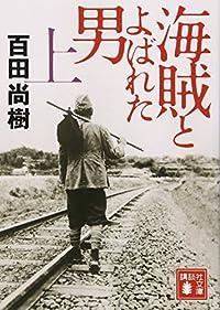 海賊とよばれた男(講談社文庫)