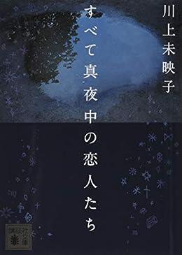 すべて真夜中の恋人たち/川上未映子