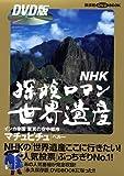 NHK探検ロマン世界遺産 マチュピチュ
