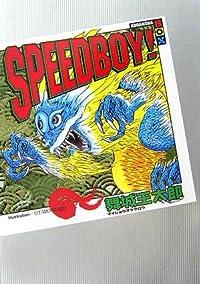 舞城王太郎『SPEEDBOY!』の表紙画像