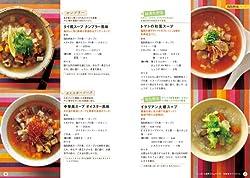 「脂肪燃焼スープ」はまとめて作って手間いらず!