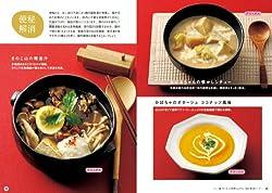 不調を改善するスープでダイエット効果をアップ