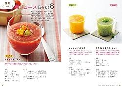 目的に合わせて選べるジュース&スープのベストレシピ