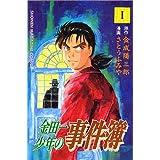 金田一少年の事件簿シリーズ