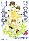 おおきく振りかぶって Vol.6 (6)