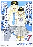 おおきく振りかぶって Vol.7 (7)