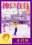 神戸在住 9 (9)