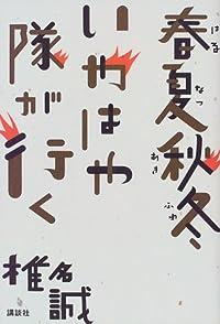 椎名誠『春夏秋冬いやはや隊が行く』の表紙画像