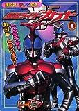 仮面ライダーカブト 1 (1)