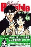 School Rumble (スクールランブル) 14巻 - 小林尽