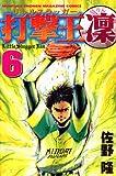打撃王凛 6 (6)