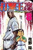 打撃王凛 8 (8)