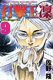打撃王凛 9 (9)