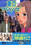 東京フレンズTHE Movie