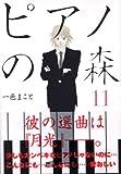 ピアノの森 11 (11)