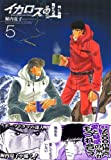 イカロスの山 5 (5)
