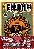 実録!関東昭和軍 2 (2)