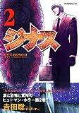 ジナス-ZENITH 2 (2)