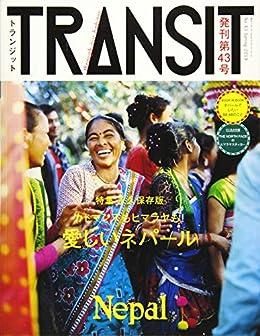 愛しいネパール。/TRANSIT(ムック)