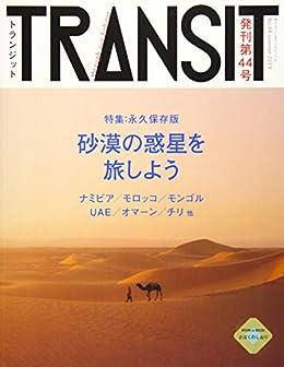 砂漠の惑星を旅しよう/TRANSIT(ムック)