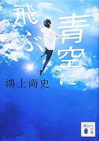 青空に飛ぶ(講談社文庫)