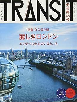 麗しきロンドン/TRANSIT(ムック)