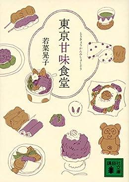 東京甘味食堂(講談社文庫)