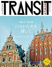 TRANSIT 47号(ムック)