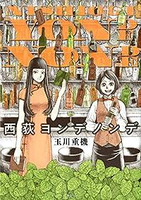 西荻ヨンデノンデ(コミック)