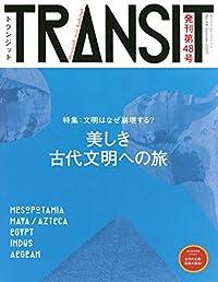 TRANSIT 48号(ムック)