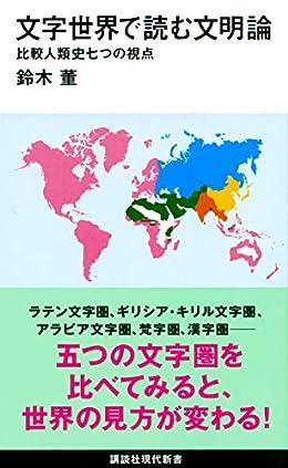 文字世界で読む文明論(講談社現代新書)