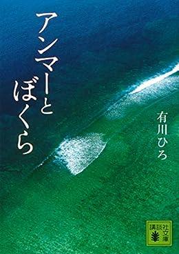 アンマーとぼくら(講談社文庫)