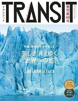 美しき消えゆく世界への旅/TRANSIT(ムック)