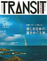 美しき日本の青をめぐる旅/TRANSIT(ムック)