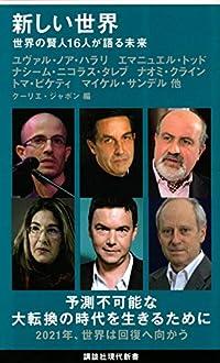 新しい世界 世界の賢人16人が語る未来(講談社現代新書)