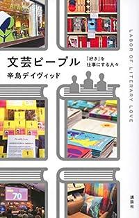 文芸ピープル 「好き」を仕事にする人々(単行本)