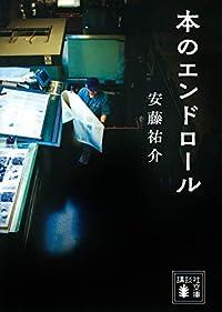 本のエンドロール(講談社文庫)