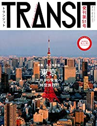 TRANSIT 51号(ムック)