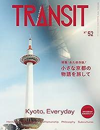 TRANSIT 52号(ムック)