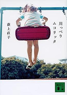 川っぺりムコリッタ(講談社文庫)