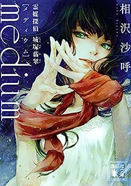 medium 霊媒探偵城塚翡翠(講談社文庫)