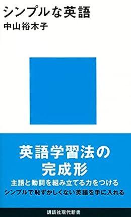 シンプルな英語(講談社現代新書)