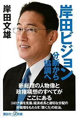 岸田ビジョン 分断から協調へ(講談社+α新書)