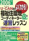 U‐CANの福祉住環境コーディネーター3級速習レッスン〈2006年版〉