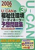 U‐CANの福祉住環境コーディネーター3級予想問題集〈2006年版〉