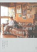 「ファーマーズテーブル」石川博子 わたしの好きな、もの・人・こと(単行本)