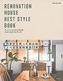 リノベーションハウスのベストスタイルブック(単行本)