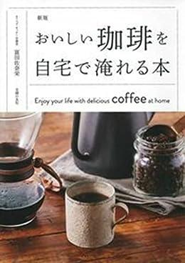 おいしい珈琲を自宅で淹れる本(単行本)