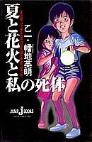 乙一/幡地英明『夏と花火と私の死体』の表紙画像