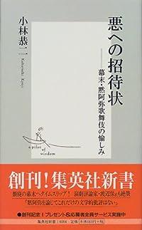 小林恭二『悪への招待状』の表紙画像